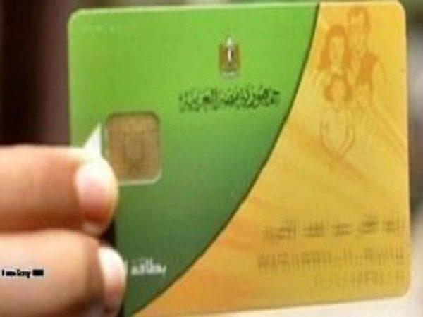 التموين تتيح خدمة جديدة لاصحاب البطاقات على موقع دعم مصر
