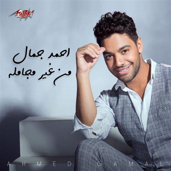 «من غير مجاملة» لـ أحمد جمال تتخطى الـ 35 ألف مشاهدة