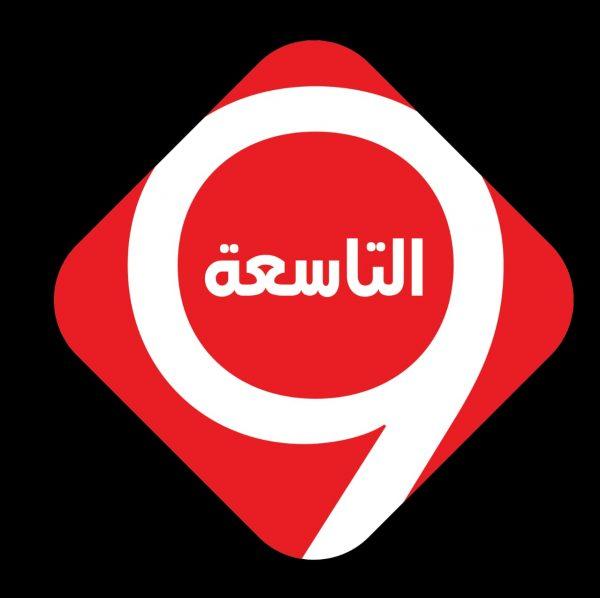 في حلقة استثنائية.. برنامج التاسعة يقدم حلقة السبت من بيروت