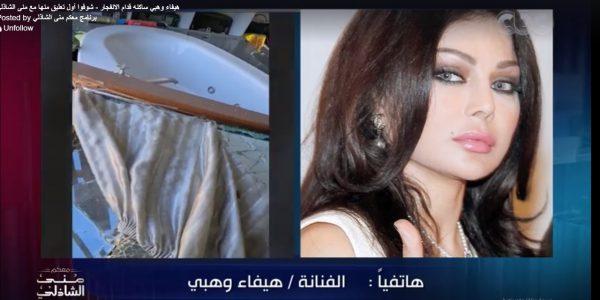 فيديو  هيفاء وهبي: منزلي يبعد 500 متر عن موقع انفجار بيروت