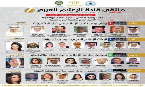اليوم.. انطلاق فعاليات ملتقى قادة الإعلام العربي في نسخته السابعة