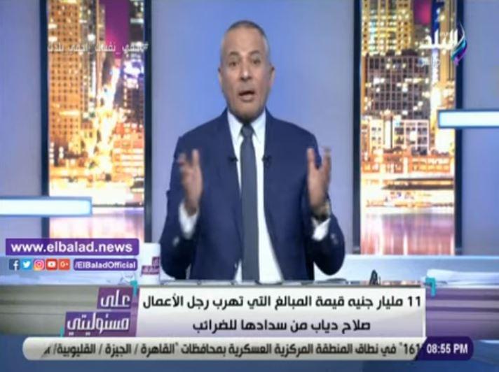 فيديو| أحمد موسى يعلق على حبس صلاح دياب