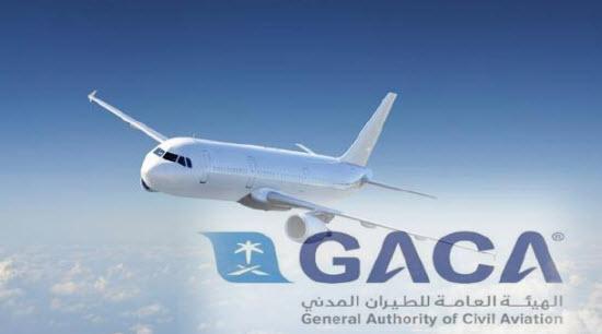 شروط «الطيران المدني السعودي» لدخول غير المواطنين للمملكة