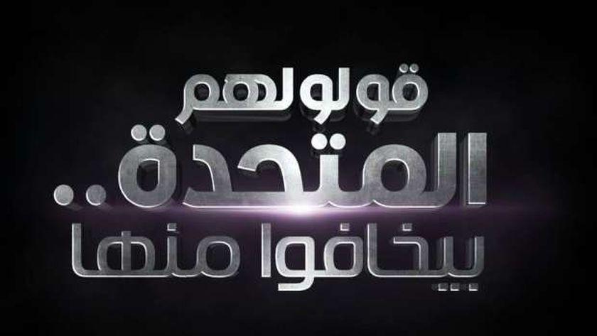 """""""قفا وشلوت"""" من المتحدة وتامر مرسي لفضائيات العدو.. شغلكم كله """"فنكوش"""""""