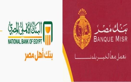"""إعادة تشكيل مجلس إدارة بنكي """"الأهلي"""" و """"مصر"""""""