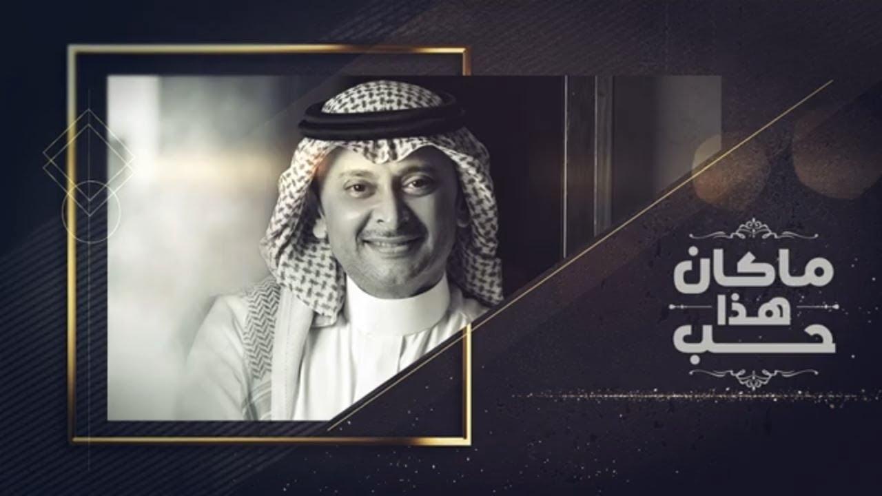 """فيديو  رسائل حب من النجوم لـ عبد المجيد عبد الله بعد طرح """"ما كان هذا حب"""""""