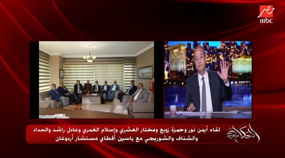 فيديو| عمرو أديب يعرض صور لقاء إعلاميو الإخوان مع وزير داخلية تركيا