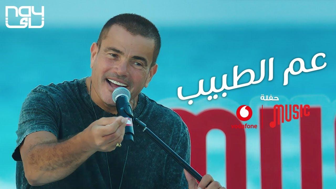 فيديو| الهضبة عمرو دياب يطرح كليب « عم الطبيب »