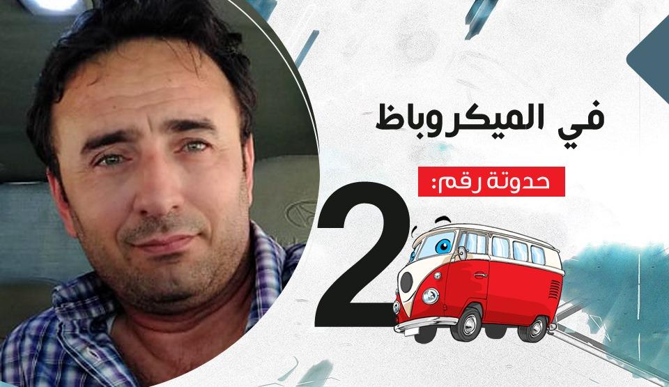 في الميكروباظ.. الحدوتة الثانية| بقلم عميد د. عمرو ناصف