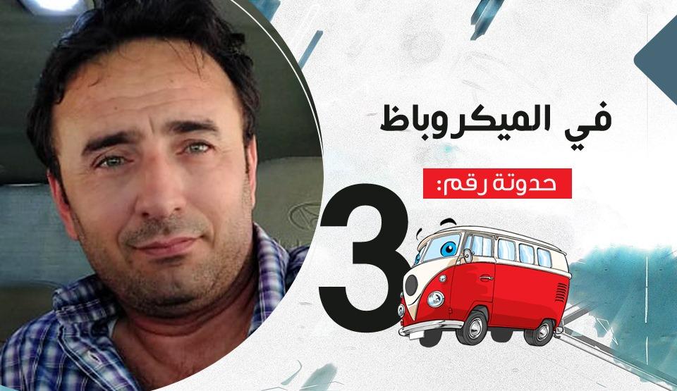 في الميكروباظ.. الحدوتة الثالثة| بقلم عميد د. عمرو ناصف