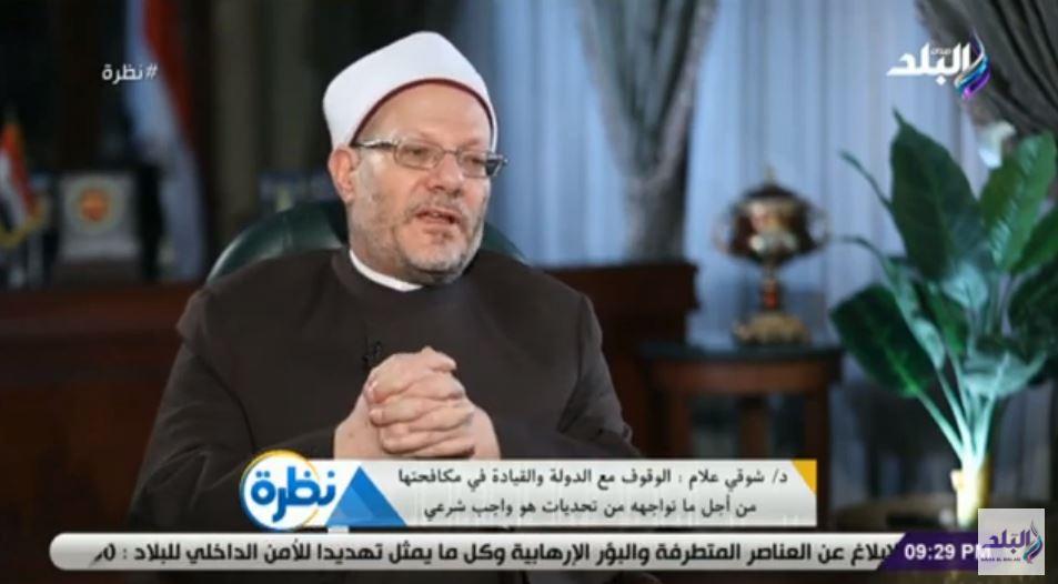 فيديو| مفتي الديار المصرية: الوقوف مع الدولة واجب شرعي.. والحياد خيانة