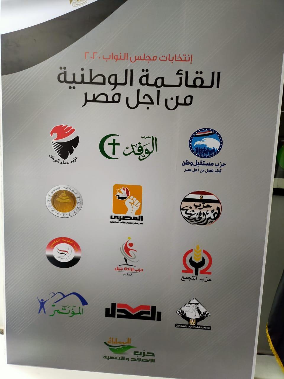 من أجل مصر-6