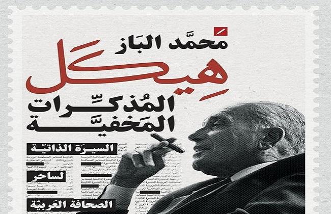"""""""هيكل المذكرات المخفية"""" كتاب جديد عن """"الأستاذ"""" للكاتب محمد الباز"""