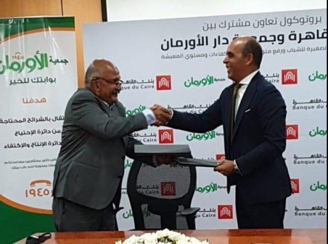 «بنك القاهرة» يوقع بروتوكول تعاون مع جمعية الأورمان لمنح 2000 قرض حسن للشباب