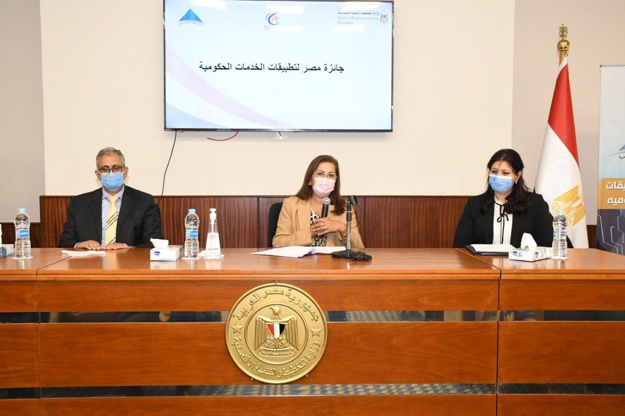 صور | وزيرة التخطيط تعلن الفائزين بالمراكز الثلاثة الأولى لجائزة مصر لتطبيقات الخدمات الحكومية