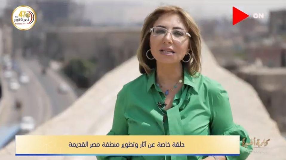 فيديو| لميس الحديدي: مصر القديمة تشهد تطويرًا سيحولها إلى مزار سياحي عالمي