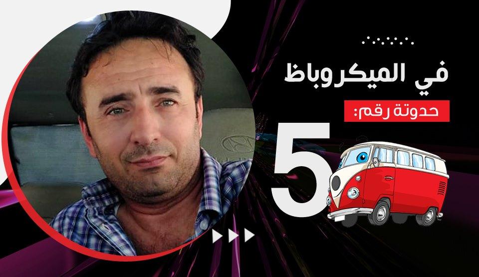 في الميكروباظ.. الحدوتة الخامسة| بقلم عميد د. عمرو ناصف