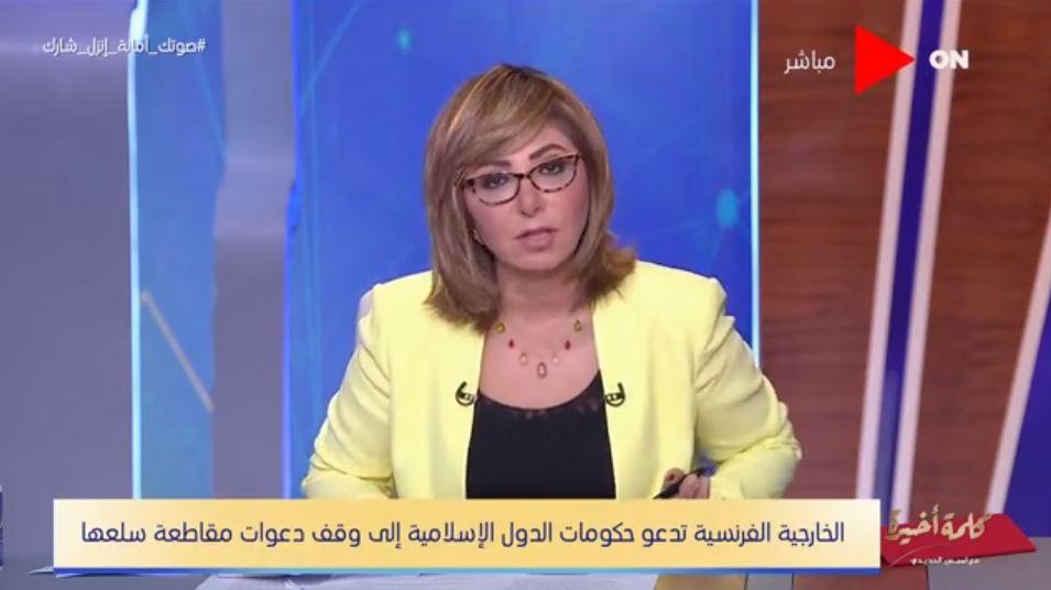 فيديو| لميس الحديدي بعد دعوات أردوغان لمقاطعة المنتجات الفرنسية واستبدالها بالتركية: أرحمني