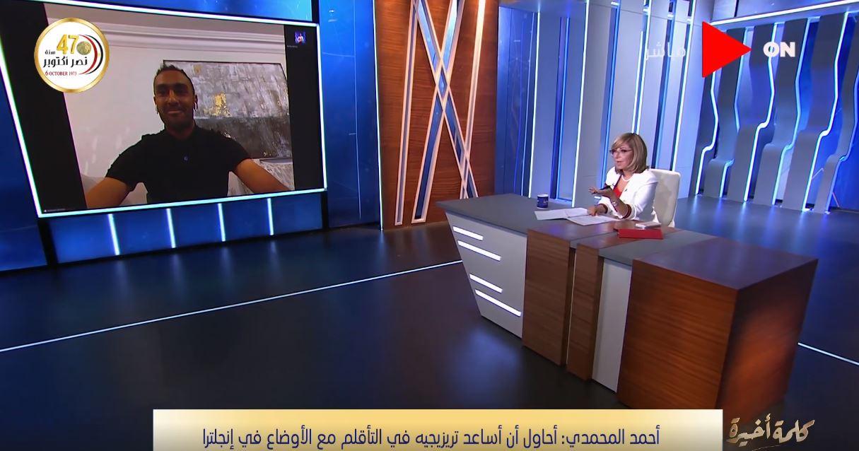 فيديو| أحمد المحمدي: استغلينا كل الفرص المتاحة أمامنا في مباراة ليفربول
