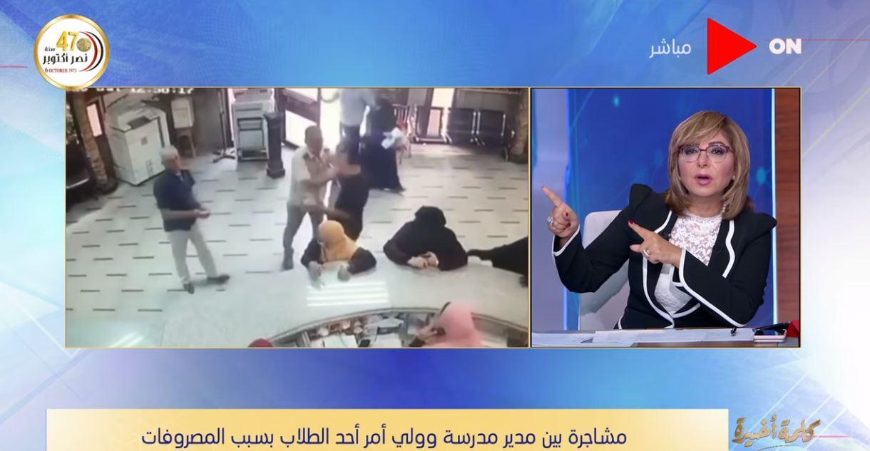 فيديو| لميس الحديدي عن مشاجرة مدير مدرسة مع أولياء أمور: ياشيخ حرام عليك