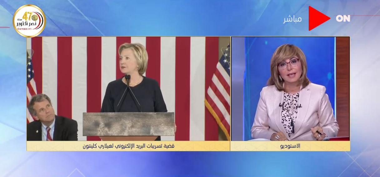 فيديو| لميس الحديدي عن تسريبات هيلاري كلينتون: وثقت ما كنا نعرفه