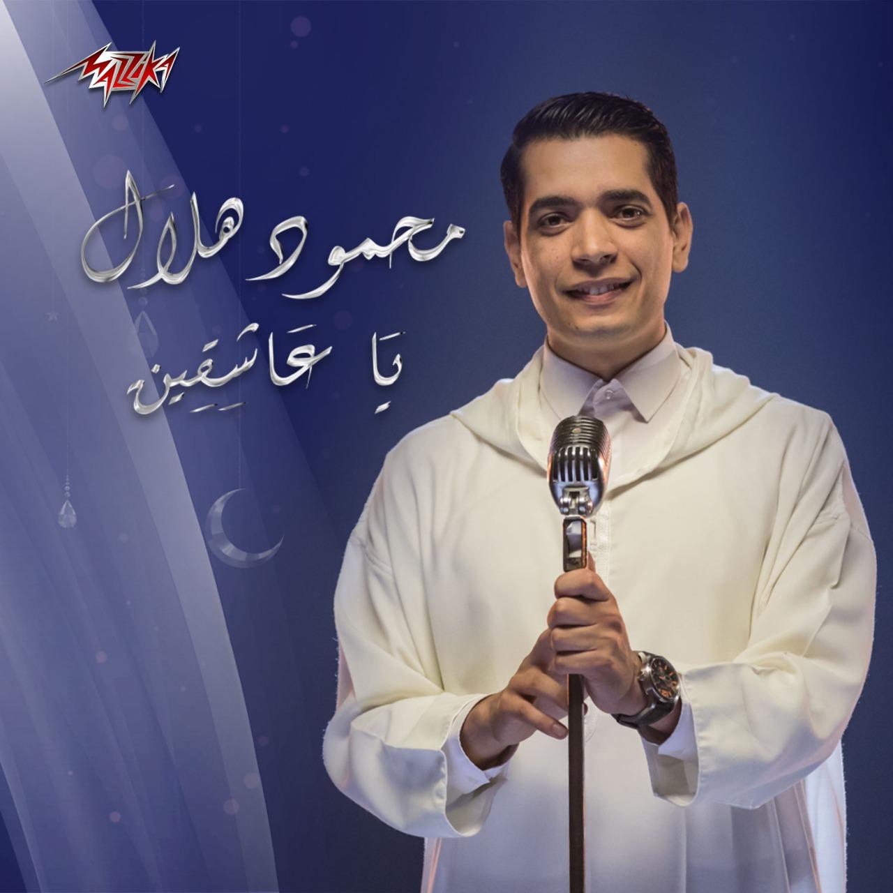"""بمناسبة المولد النبوى الشريف.. مزيكا تطرح """"يا عاشقين"""" للمنشد محمود هلال"""