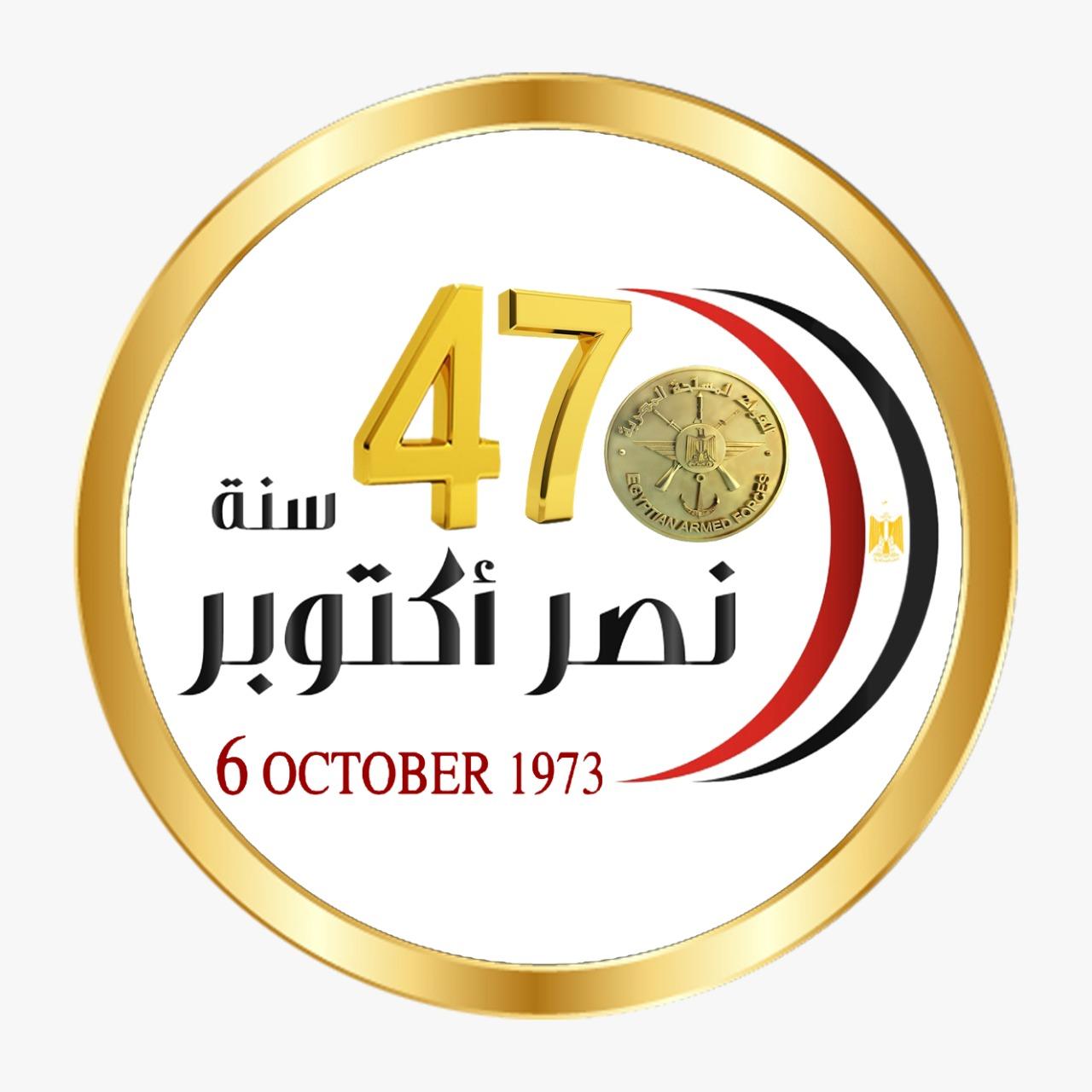 مرور 47 عاماً على النصر المبين.. 6 أكتوبر فخر أيام مصر والعرب