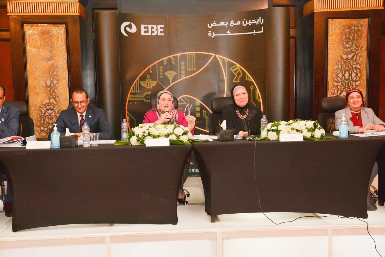 وزيرة الصناعة تترأس أعمال الجمعية العامة العادية للبنك المصري لتنمية الصادرات