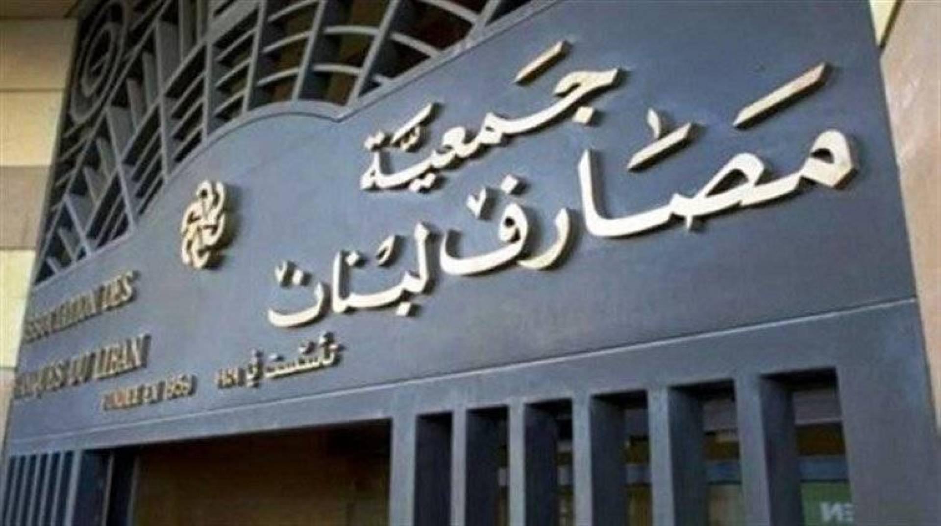 القطاع المصرفى اللبنانى يؤكد أن وضع سقوف لسحب الأموال يستهدف مكافحة التضخم