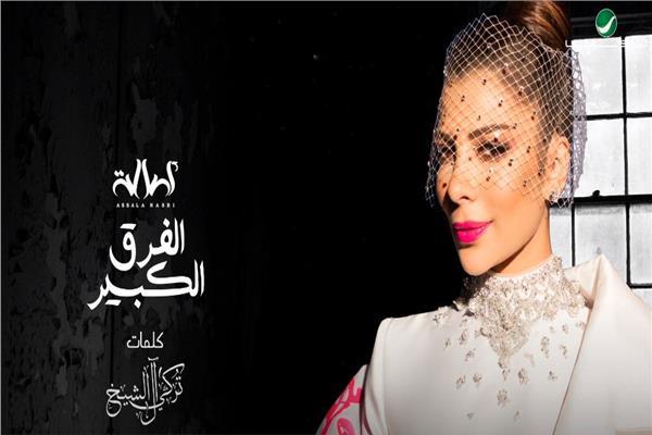 فيديو| تركي آل الشيخ يطرح «الفرق الكبير» أول عمل فني له مع أصالة