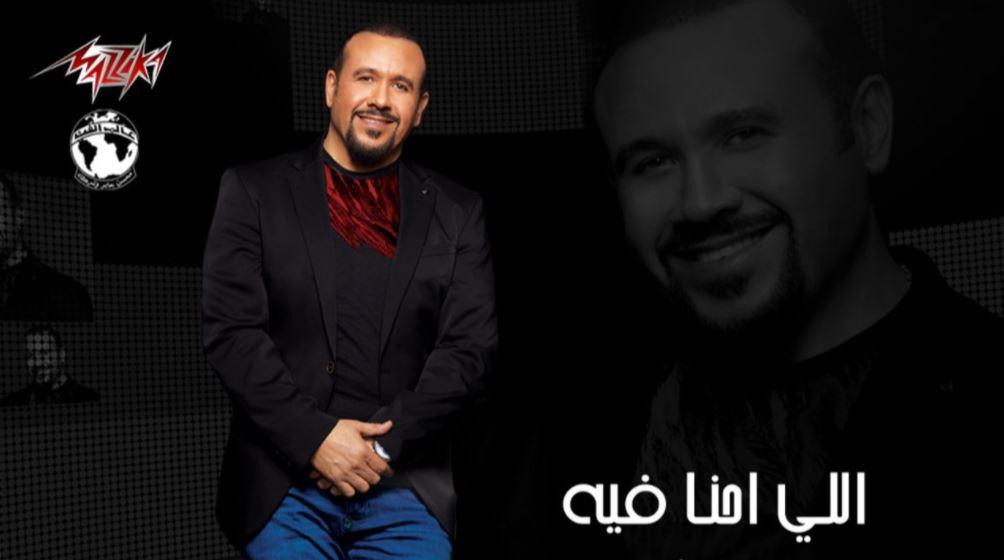 """خلال أيام.. """"اللى احنا فيه"""" لـ هشام عباس بتوقيع طعيمة وتامر وتوما"""