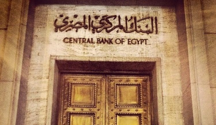 المركزي المصري: ارتفاع الاحتياطي الأجنبي لـ 40.343 مليار دولار بنهاية أبريل