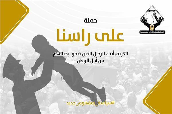 """تنسيقية شباب الأحزاب تطلق حملة «على راسنا» لتكريم """"أبناء الشهداء"""""""