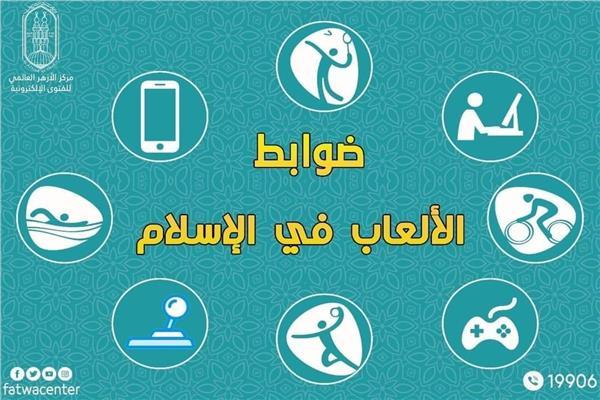 تعرف على ضوابط اللعب والترويح في الإسلام