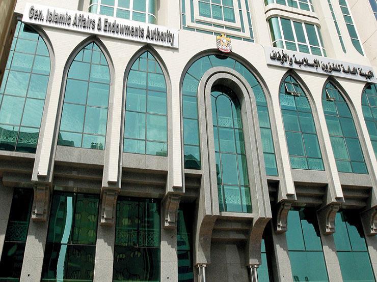 مجلس الإمارات للإفتاء يعتبر «الإخوان» منظمة إرهابية ويجرمها