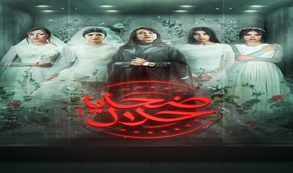 """ننشر سبب توقف مسلسل """"ضحايا حلال"""" في السعودية"""