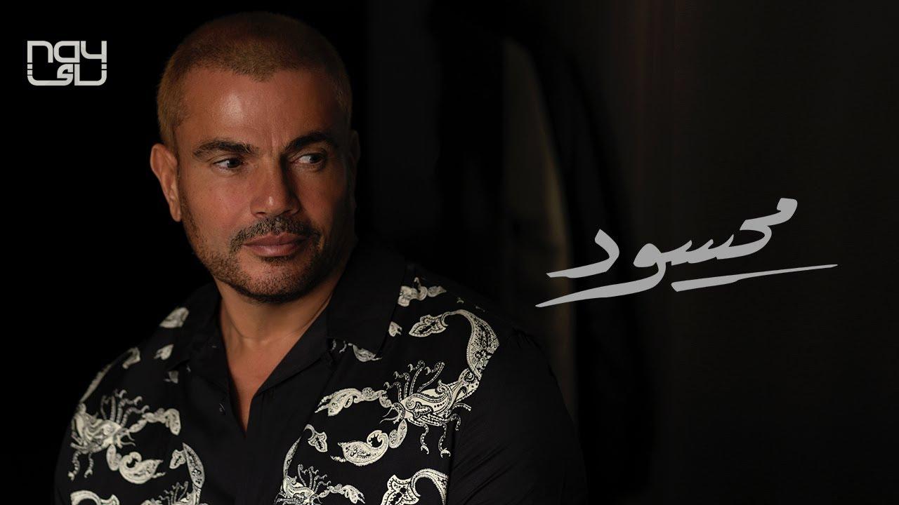 فيديو| عمرو دياب يطرح برومو أغنية «محسود» من ألبومه الجديد «يا أنا يا لأ»