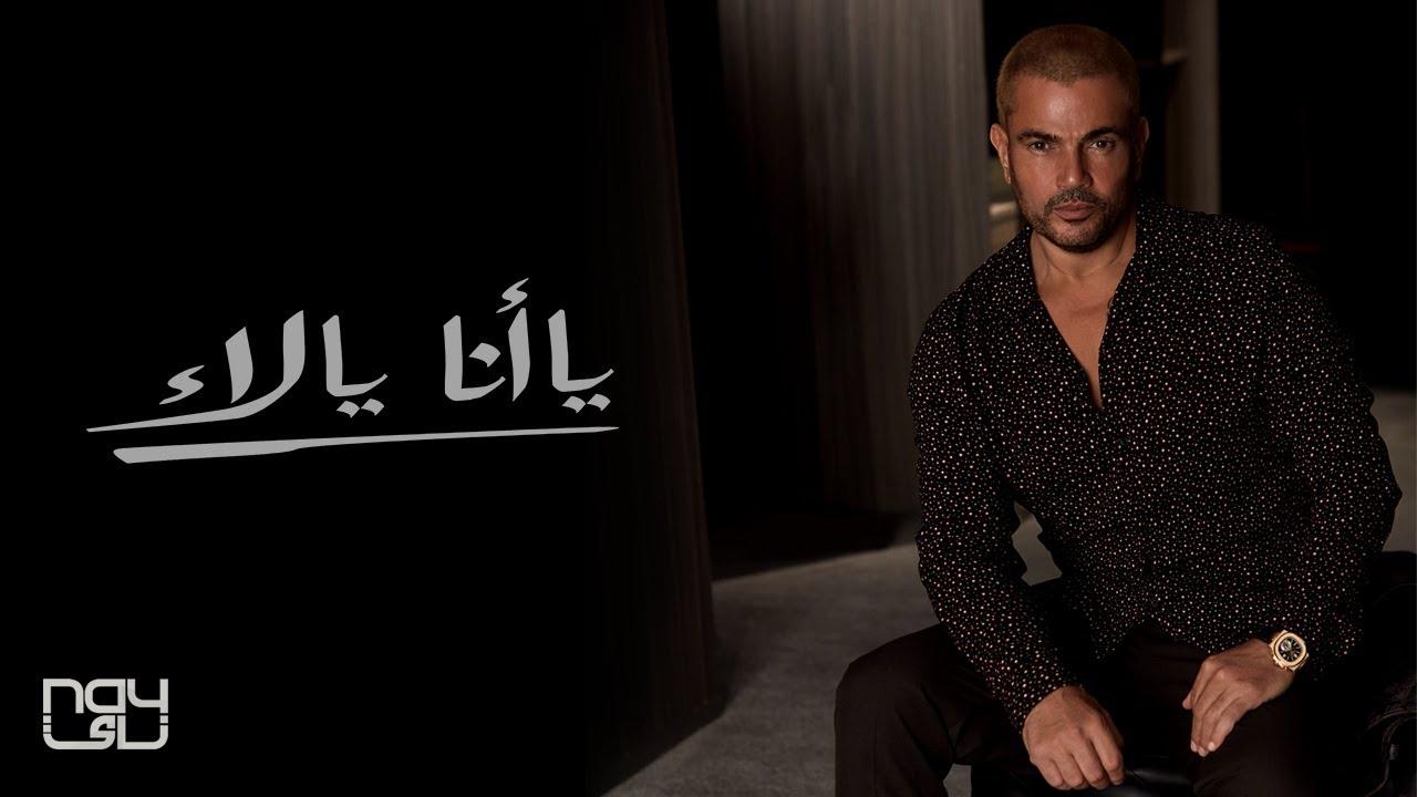 ننشر تفاصيل ألبوم عمرو دياب الجديد «يا أنا يا لأ» بعد صدوره الليلة