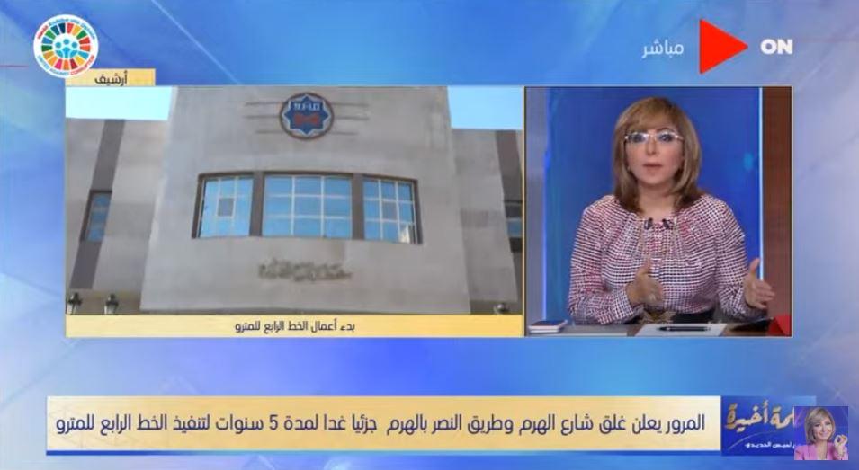 فيديو| هيئة الأنفاق: غلق شارع الهرم سيكون جزئيًا ومحاور مرورية لمنع التكدس