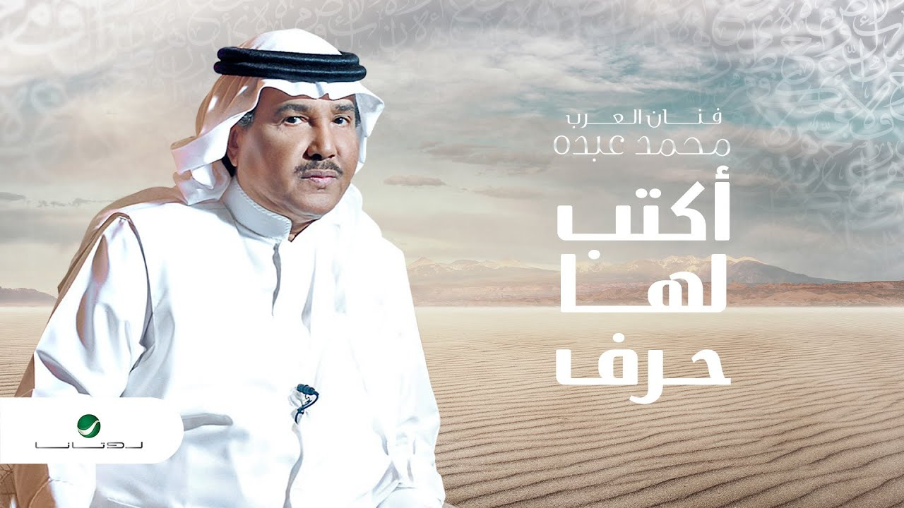 """قصيدة """" أكتب لها حرف """".. جديد محمد عبده والموسيقار طلال"""