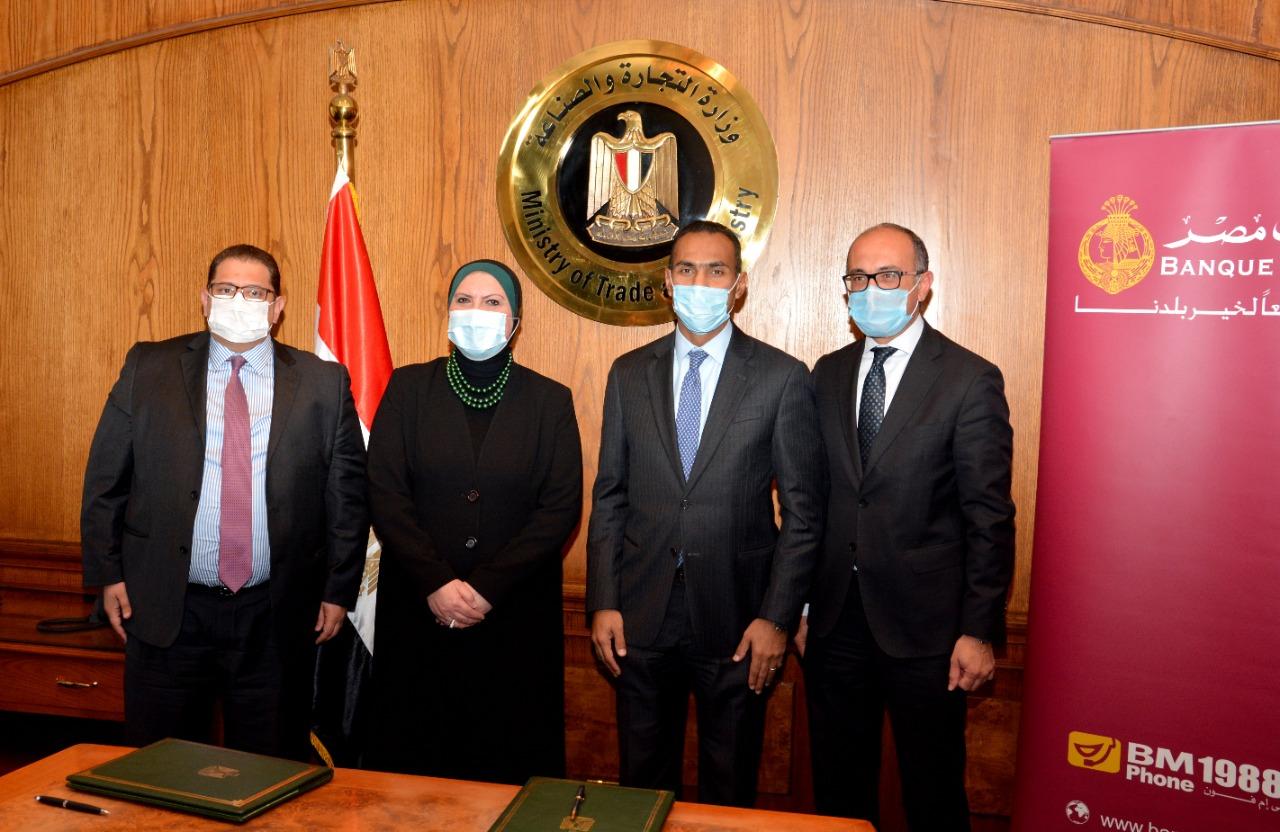 صور | وزيرة الصناعة تشهد توقيع بروتوكول تعاون بين التمثيل التجاري وبنك مصر
