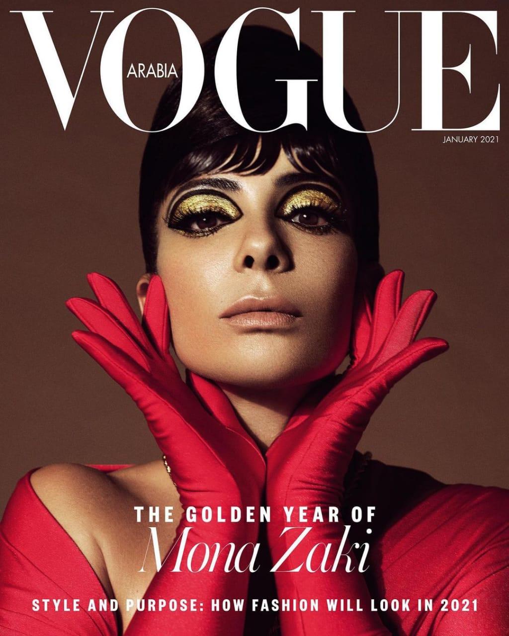 تحت عنوان العام الذهبي.. منى زكي نجمة غلاف العدد الجديد من Vogue Arabia