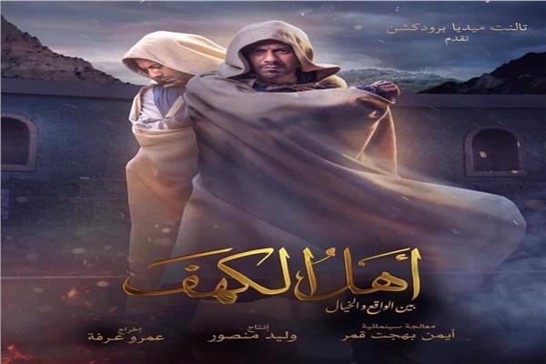 """محمد فراج: """"أهل الكهف"""" تحدي مفاجئ في مسيرتي الفنية"""