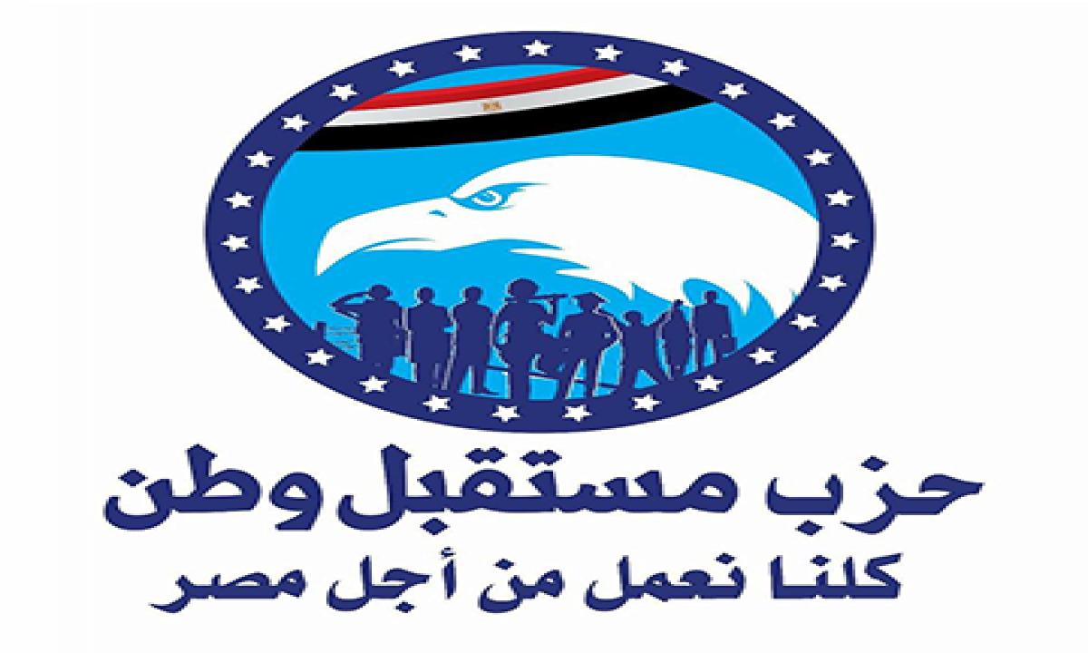«مستقبل وطن» يعلن اعتزامه تعديل قانون الشهر العقاري