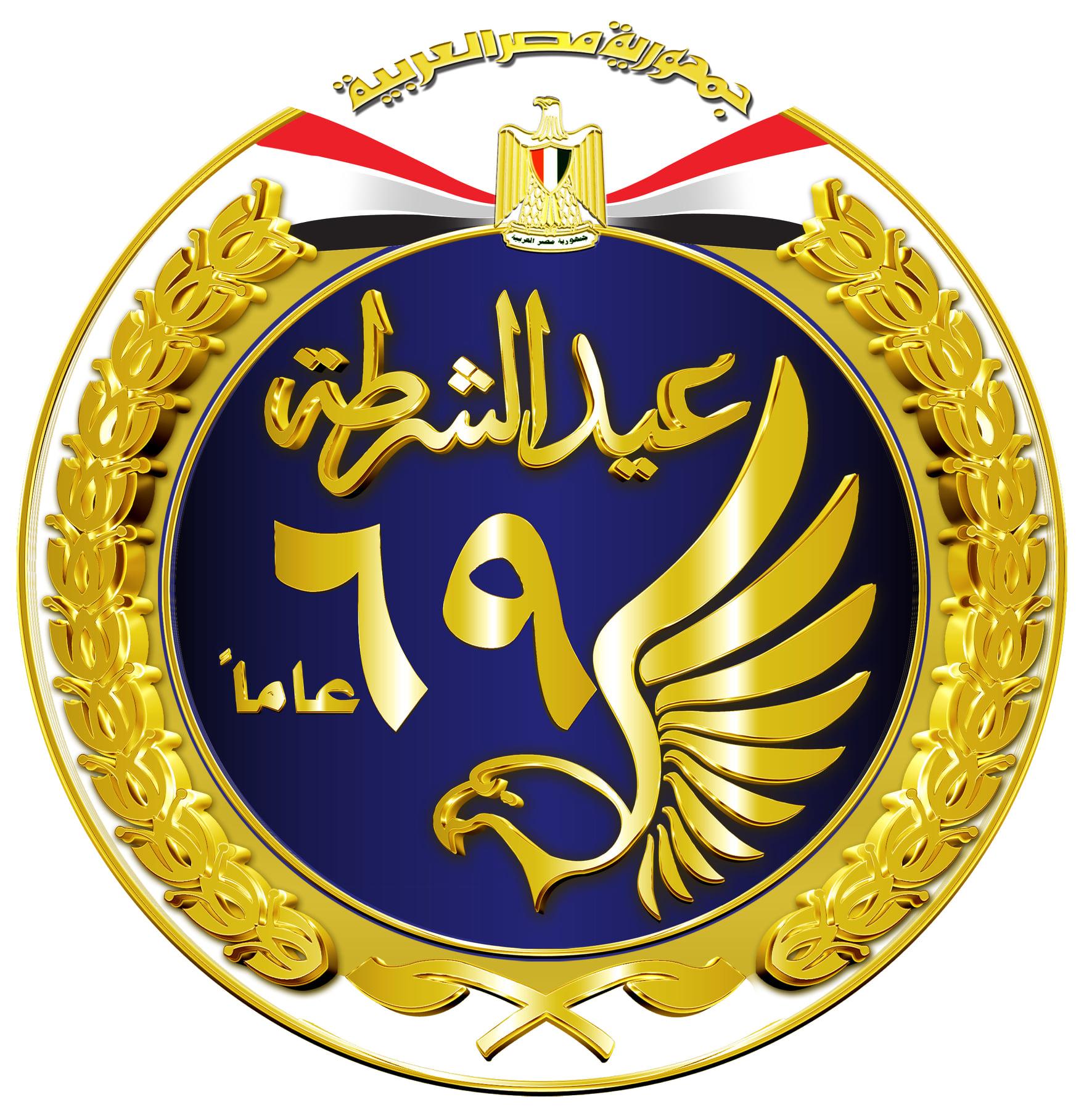 عيد الشرطة الـ 69.. سجل حافل بالبطولة والفداء