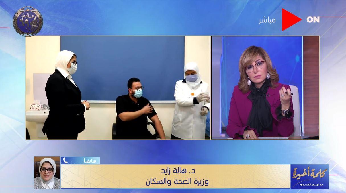 فيديو| وزيرة الصحة: تعاقدنا على نحو 100 مليون جرعة من لقاح كورونا