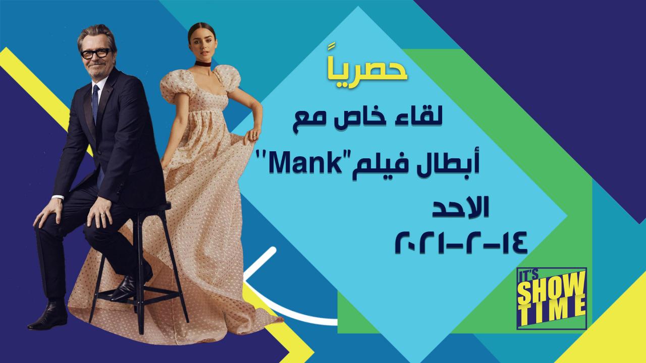 صور| أبطال فيلم Mank في ضيافة It's Show time على cbc