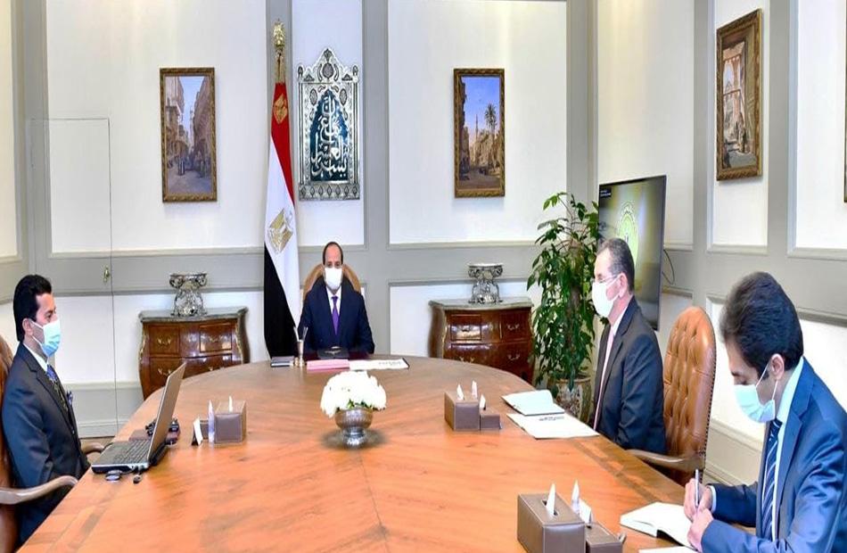 الرئيس السيسي يوجه بإنشاء وتطوير منشآت ومرافق البنية الأساسية لمنظومة الرياضة
