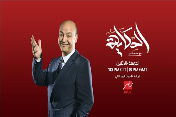 """عمرو أديب يعود لبرنامجه «الحكاية» غدا على """"MBC مصر"""""""