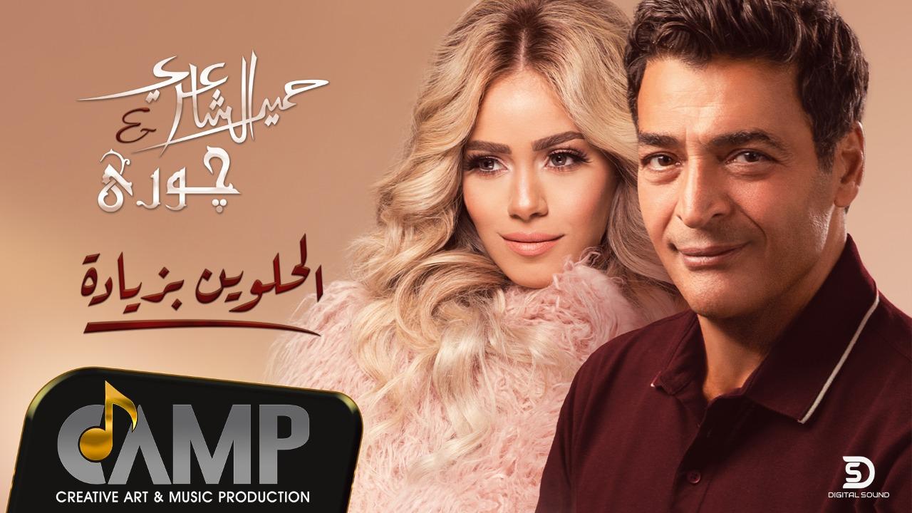 """فيديو  فى عيد الحب.. حميد الشاعري يقدم چوري أحدث اكتشافاته بدويتو """"الحلوين بزيادة"""""""